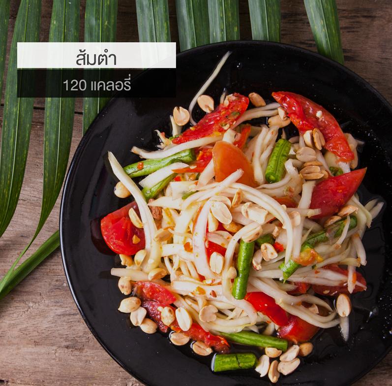 อาหารสุขภาพและการดูแลตัวเอง