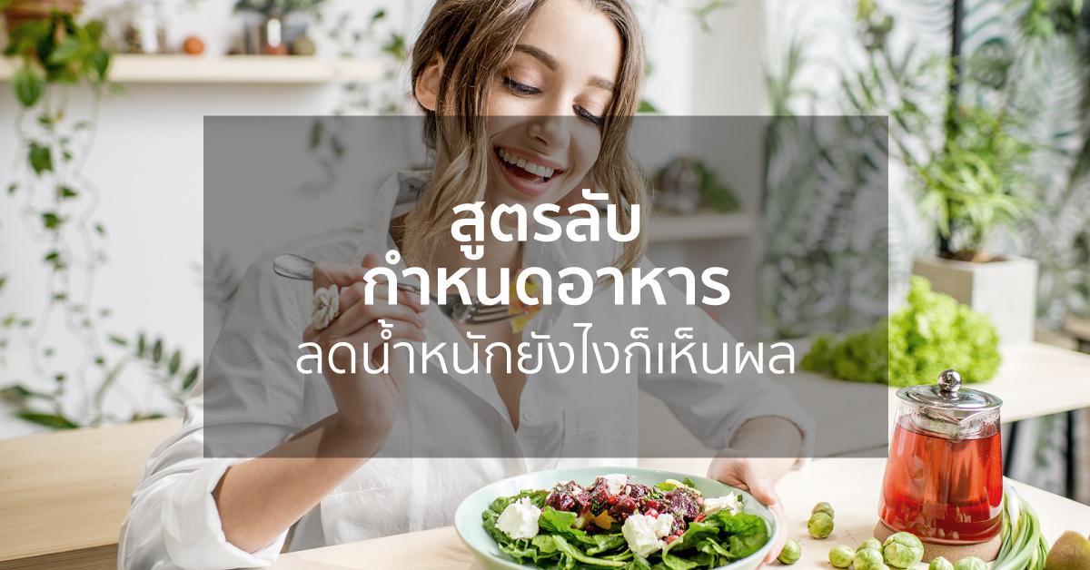สูตรลับกำหนดอาหาร ลดน้ำหนักยังไงก็เห็นผล