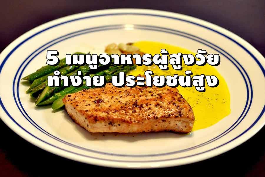 5 เมนูอาหารผู้สูงวัย ดีต่อสุขภาพ