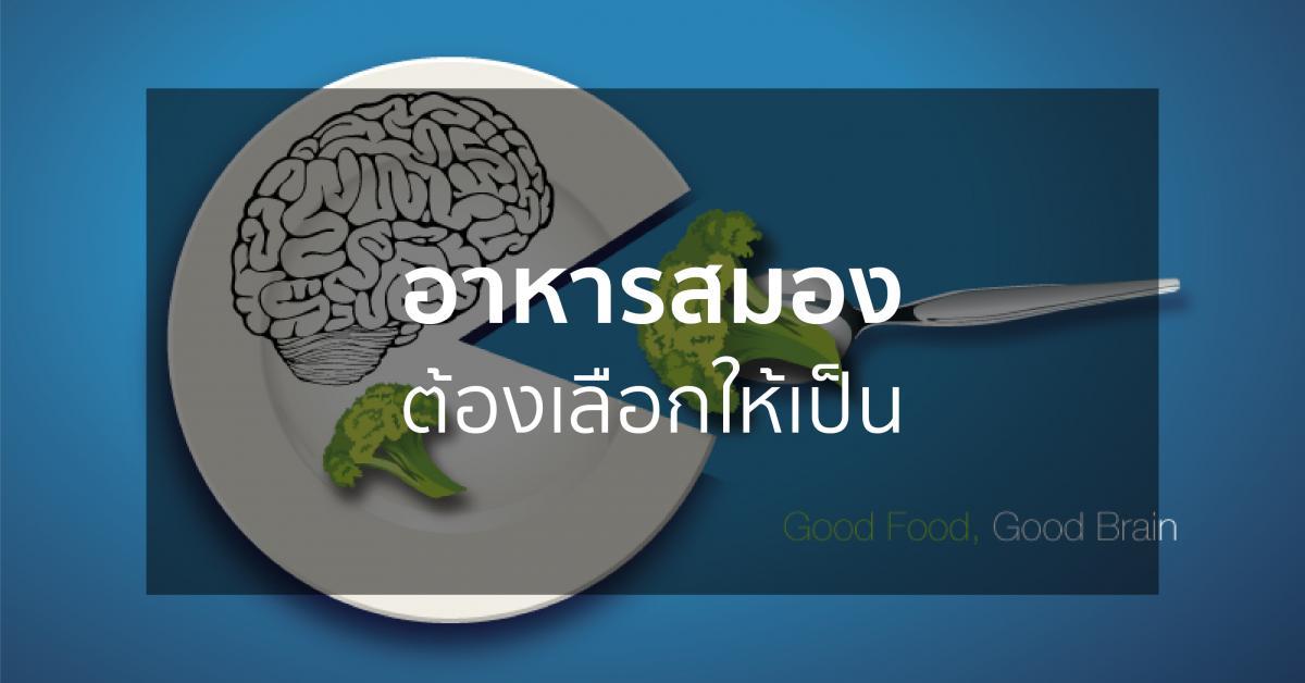 อาหารสมอง…ต้องเลือกให้เป็น