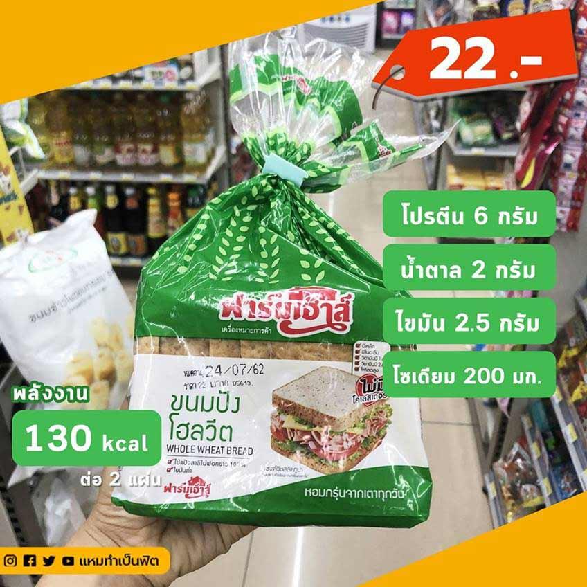 ขนมปังโฮลวีต  ราคา 22 บาท