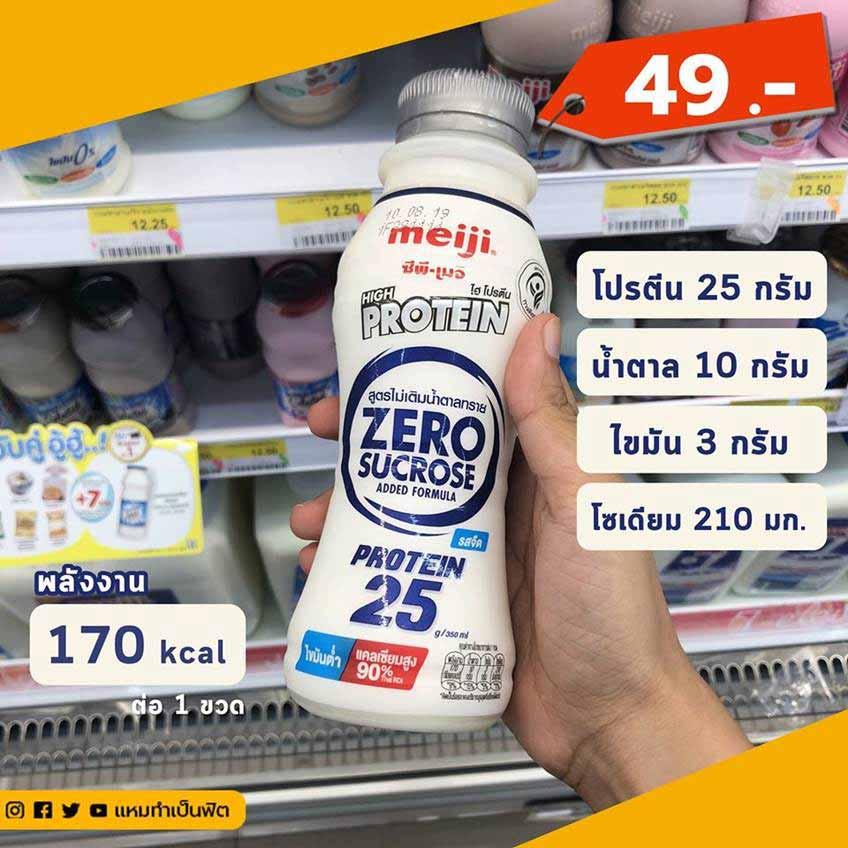 นมไฮโปรตีน สูตรไม่เติมน้ำตาลทราย  ราคา 49 บาท
