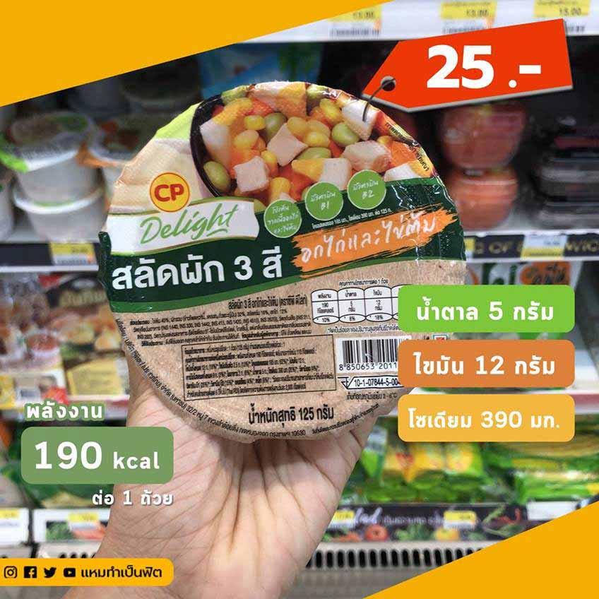 สลัดผัก 3 สี อกไก่และไข่ต้ม  ราคา 25 บาท