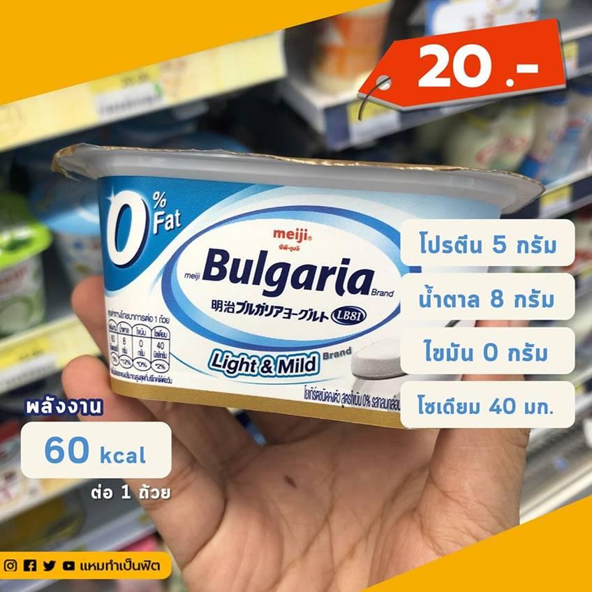 โยเกิร์ตบัลแกเรีย สูตรไขมัน 0%  ราคา 20 บาท