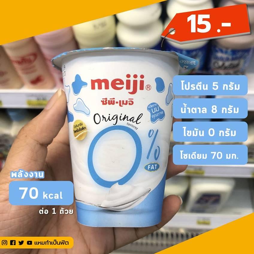 โยเกิร์ต Fat 0%  ราคา 15 บาท